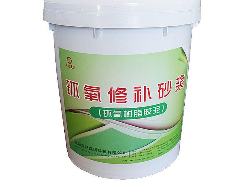 环氧修补砂浆(环氧树脂胶泥)